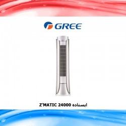 کولر گازی ایستاده گری ZMatic 24000