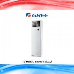 کولر گازی ایستاده گری T2Matic 55000