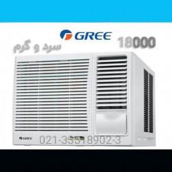 کولر گازی پنجره ای گری 18000 سرد و گرم